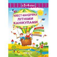 Тетрадь будущего четвероклассника Пiдручники i посiбники Квест-путешествие с 3 в 4 класс