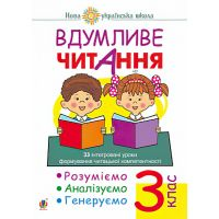 НУШ. Вдумчивое чтение 3 класс. Понимаем, анализируем, генерируем