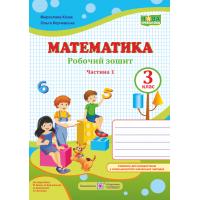 НУШ. Математика 3 класс. Рабочая тетрадь к учебнику М. Козак, О. Корчевской (часть 1)
