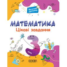 Математика Основа Интересные задания 3 класс - Издательство Основа - ISBN 9786170039613