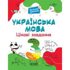 Украинский язык Основа Интересные задания 3 класс - Издательство Основа - ISBN 9786170039644