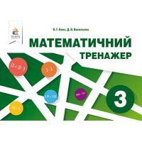 НУШ Математический тренажер Освіта 3 класс Бевз