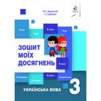 НУШ Тетрадь моих достижений Освіта Украинский язык 3 класс Вашуленко