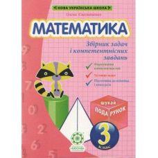 НУШ Сборник задач и компетентностных заданий Весна Математика 3 клас - Издательство Весна - ISBN 978-617-686-655-8
