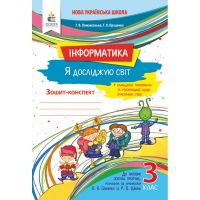 НУШ Рабочая тетрадь Освіта Я исследую мир Информатика 3 класс Ломаковская