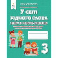 НУШ Тетрадь по развитию речи Освіта В мире родного слова 3 класс Вашуленко