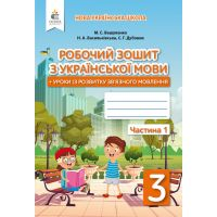 НУШ Украинский язык Освіта Рабочая тетрадь и уроки по развитию связной речи 3 класс Часть 1 Вашуленко