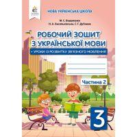 НУШ Украинский язык Освіта Рабочая тетрадь и уроки по развитию связной речи 3 класс Часть 2 Вашуленко