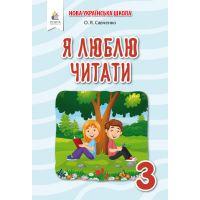 НУШ Пособие по литературному чтению Освіта Я люблю читать 3 класс к учебнику Пономаревой