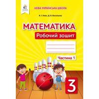 НУШ Рабочая тетрадь Освіта Математика 3 класс Часть 1 Бевз