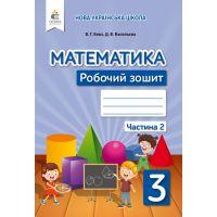 НУШ Рабочая тетрадь Освіта Математика 3 класс Часть 2 Бевз