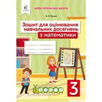 НУШ Тетрадь для оценки учебных достижений Освіта Математика 3 класс Рогова