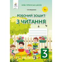 НУШ Рабочая тетрадь Освіта Чтение 3 класс Вашуленко