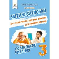 НУШ Внеклассное чтение Освіта Читаю с удовольствием 3 класс Мартыненко