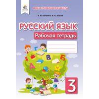 НУШ Рабочая тетрадь Освіта Русский язык 3 класс Лапшина