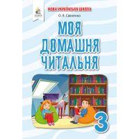 НУШ Внеклассное чтение Освіта Моя домашняя читальня 3 класс Савченко