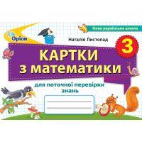 НУШ Карточки для текущей проверки знаний Орион Математика 3 класс