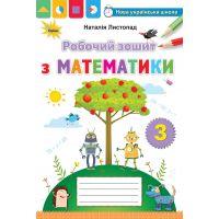 НУШ Рабочая тетрадь Орион Математика 3 класс