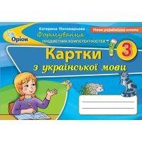 НУШ Формирование предметных компетенций Орион Карточки по украинскому языку 3 класс