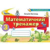НУШ Тренажер Орион Математика 3 клас