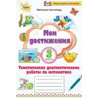 НУШ Мои достижения Орион Математика 3 класс Тематические диагностические работы русский