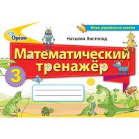 НУШ Математический тренажёр Орион Математика 3 клас русский