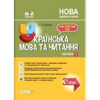 НУШ Мой конспект Основа Украинский язык и чтение 3 класс Часть 1 по учебнику Большакова Пристинская