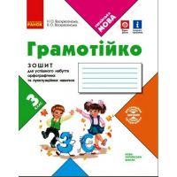 НУШ Граматейка Ранок 3 класс Тетрадь для успешного вступления орфографических и пунктуационных навыков
