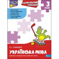 НУШ Тренажер комплексный АССА Украинский язык 3 класс Владлена Тышкевич