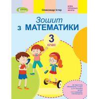 НУШ Рабочая тетрадь Генеза Математика 3 класс к учебнику Скворцовой Оноприенко