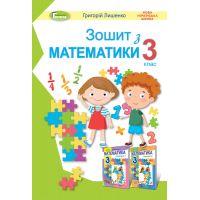 НУШ Рабочая тетрадь Генеза Математика 3 класс к учебнику Лишенко