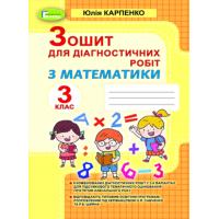 НУШ Тетрадь для диагностических работ Генеза Математика 3 класс Карпенко