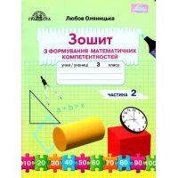 НУШ Тетрадь по формированию математических компетентностей Грамота 3 класс Часть 2