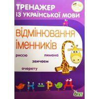 НУШ Тренажер по украинскому языку ПЭТ Склонение существительных 3-4 класс