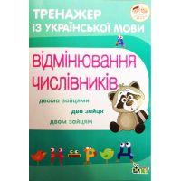 НУШ Тренажер по украинскому языку ПЭТ Склонение числительных 3-4 класс