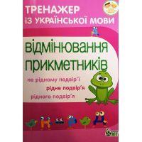 НУШ Тренажер по украинскому языку ПЭТ Склонение прилагательных 3-4 класс
