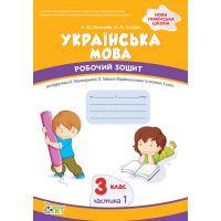НУШ Рабочая тетрадь ПЭТ Украинский язык 3 клас Часть 1 к учебнику Пономарева