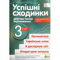 НУШ Успешные ступени ПЭТ Диагностическое оценивание 3 класс по программе Савченко