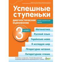 НУШ Успешные ступени ПЭТ Диагностическое оценивание 3 класс Быкова по программе Савченко