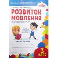 НУШ Рабочая тетрадь ПЭТ Развитие речи 3 класс