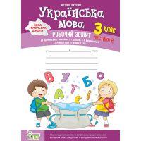 НУШ Рабочая тетрадь ПЭТ Украинский язык 3 клас Часть 2 к учебнику Вашуленко
