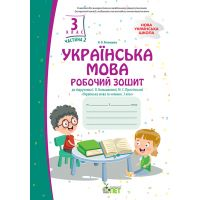 НУШ Рабочая тетрадь ПЭТ Украинский язык 3 класс Часть 2 к учебнику Большаковой