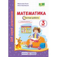 НУШ Мои первые достижения Пiдручники i посiбники Математика Тестовые работы 3 класс