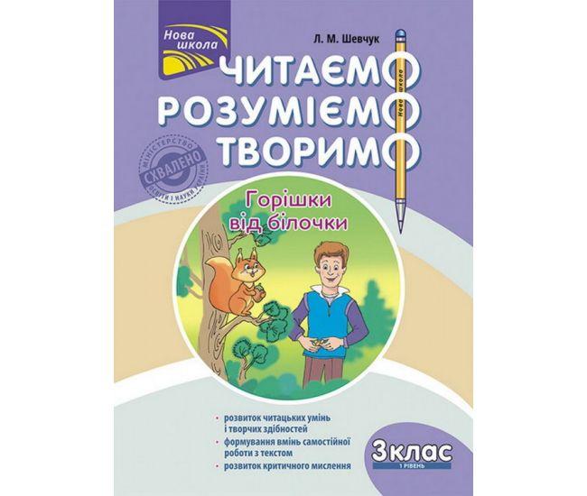НУШ. Читаем, понимаем, творим. 3 класс 1 уровень - Издательство АССА - ISBN 978-617-7660-11-7