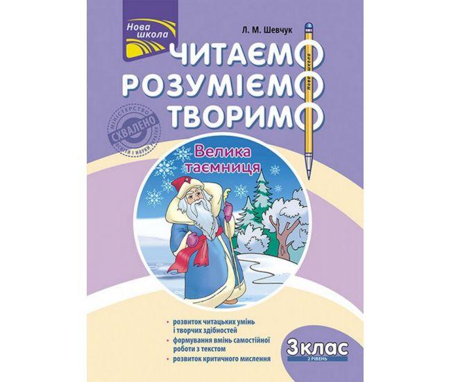 НУШ. Читаем, понимаем, творим. 3 класс 2 уровень - Издательство АССА - ISBN 978-617-7660-12-4