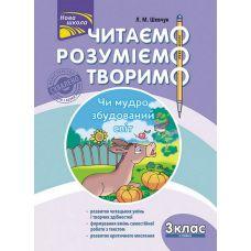 НУШ. Читаем, понимаем, творим. 3 класс 3 уровень - Издательство АССА - ISBN 978-617-7660-13-1