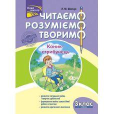 НУШ. Читаем, понимаем, творим. 3 класс 4 уровень - Издательство АССА - ISBN 978-617-7660-14-8