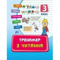 Тренажер УЛА Чтение 3 класс