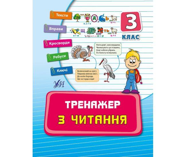 Тренажер по чтению 3 класс - Издательство УЛА - ISBN 9789662842609