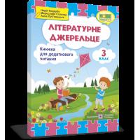 НУШ. Литературный источник: книга для чтения. 3 класс